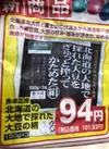 北海道の大地で採れた大豆の絹 102円(税込)