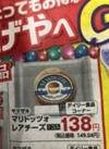 マリトッツォレアチーズ 150円(税込)