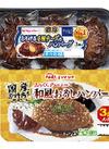 ハンバーグ各種 246円(税込)