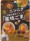 真誠 焦がしニンニク薬味ごま 170円(税込)