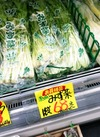 水菜 73円(税込)