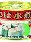 ・さば水煮・さばみそ煮・さば味付 127円(税込)