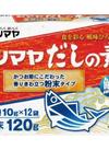 だしの素 193円(税込)