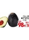 アボカド 106円(税込)