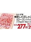 豚しゃぶしゃぶ用(ロース) 299円(税込)