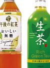 午後の紅茶 おいしい無糖/生茶 70円(税込)