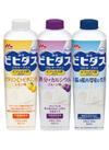 ビヒダス飲むヨーグルト脂肪0(プレーン・プルーン・レモン) 182円(税込)