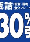 瓶詰(佃煮・漬物・魚介フレーク等) 30%引