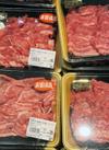 4等級 牛切り落とし 486円(税込)