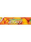 ポリラップ 218円(税込)