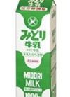みどり成分無調整牛乳 193円(税込)
