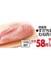すだち鶏むね肉(皮付) 63円(税込)