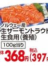 生サーモントラウト生食用(養殖) 397円(税込)