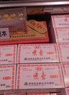 チルド焼売 430円(税込)