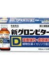 新グロンビターD 393円(税込)