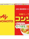 コンソメ 432円(税込)