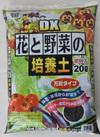 DX花と野菜の培養土  20L 327円(税込)