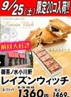 【予告】9/25 御茶ノ水小川軒 レイズンウィッチ限定販売 1,469円(税込)