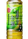 玉露入りお茶 62円(税込)