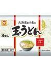 北海道産小麦の玉うどん 93円(税込)