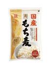 国産もち麦 321円(税込)