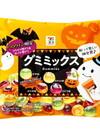 ハロウィン グミミックス 300円(税込)