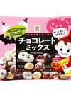 ハロウィン チョコレートミックス 300円(税込)