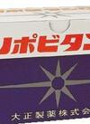 リポビタンD 750円(税抜)