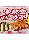 宇都宮肉餃子・宇都宮野菜餃子 214円(税込)