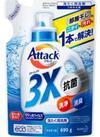 アタック3X つめかえ用 217円(税込)