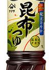 昆布つゆ 215円(税込)