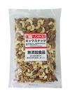 素焼きミックスナッツ 1,166円(税込)