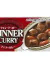 ディナーカレー(甘口・中辛・辛口)各種 328円(税込)