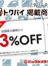 新宿西口店限定!トクバイ掲載商品3%OFFクーポン 3%引