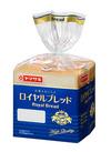 ロイヤルブレッド 6枚切 128円(税込)