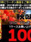 秋味がお得になるクーポン 100円引