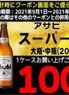 スーパードライ大瓶がお得になるクーポン 100円引