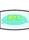 流せるトイレクリーナー 各種 74円(税込)