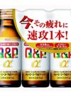 キューピーコーワαドリンク(各種) 380円(税込)