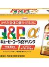 キューピーコーワαドリンク(各種) 980円(税込)
