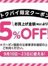 9/23まで使える【5%OFFクーポン】 5%引