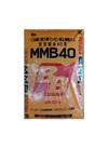 MMB40号 20kg 2,640円(税込)