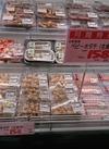 ベビーホタテ(生食用) 171円(税込)