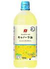 キャノーラ油 214円(税込)