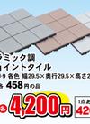 セラミック調ジョイントタイル 4,200円(税込)