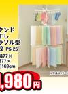 スタンド物干しパラソル型 3段 1,980円(税込)