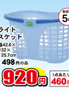 ブライトバスケット 920円(税込)