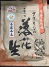 千葉県特産ささもりの落花生 1,382円(税込)