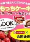 もっちケーキ ストロベリークリーム&チョコクリーム 105円(税込)
