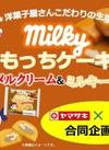もっちケーキ キャラメルクリーム&ミルキークリーム 105円(税込)